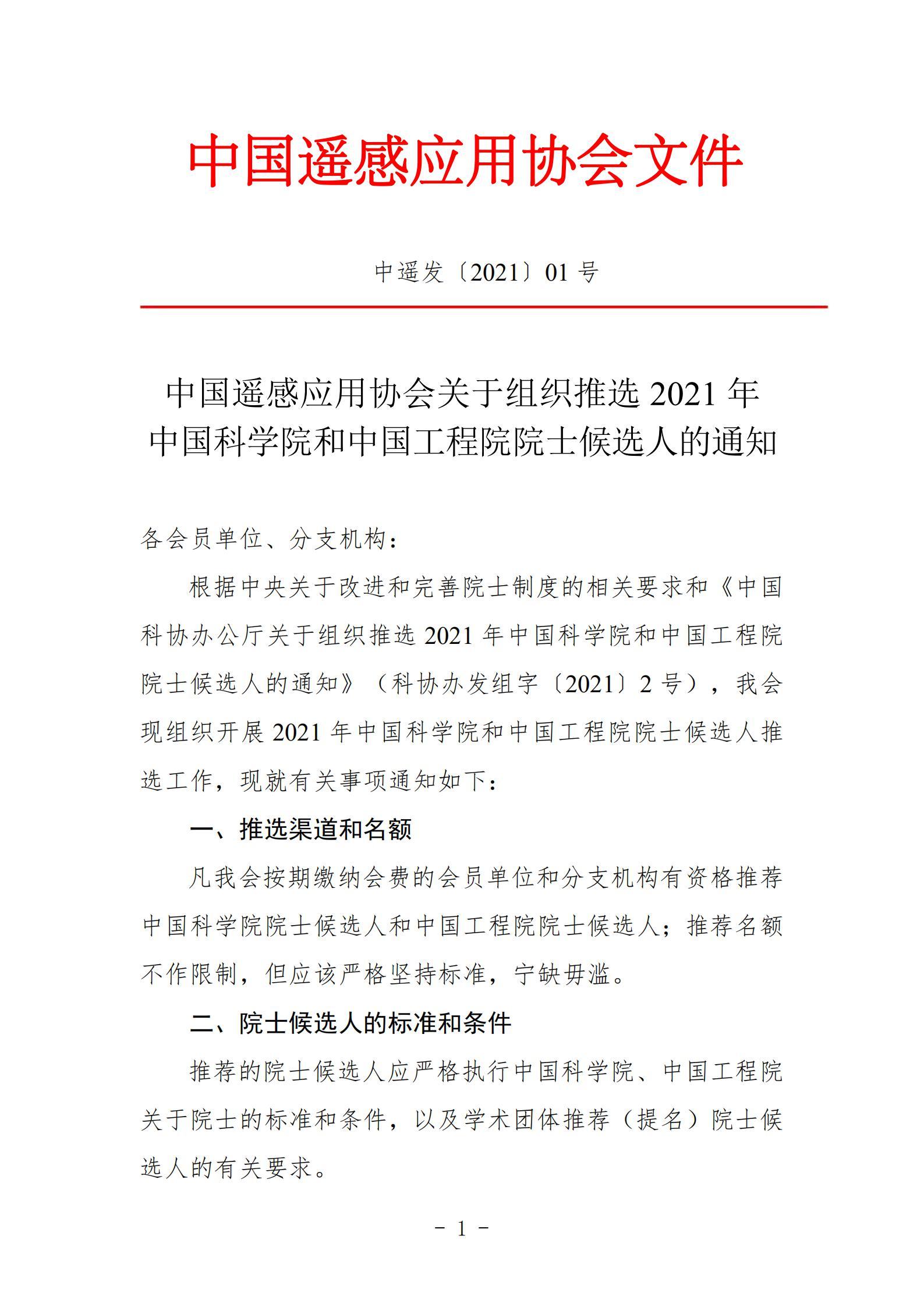 中國遙感應用協會關于組織推選2021年中國科學院和中國工程院院士候選人的通知_00.jpg
