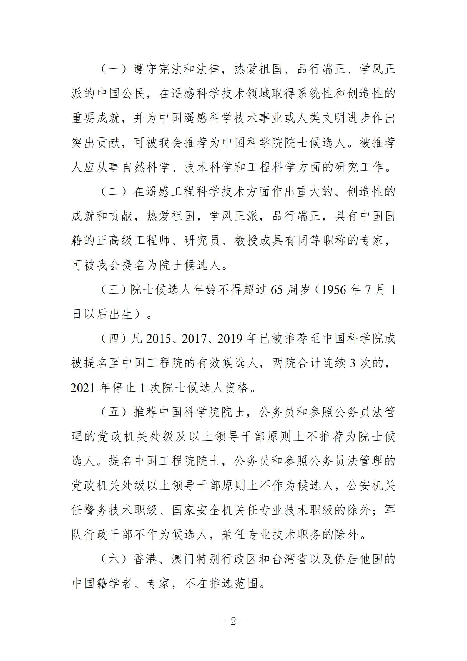 中國遙感應用協會關于組織推選2021年中國科學院和中國工程院院士候選人的通知_01.jpg