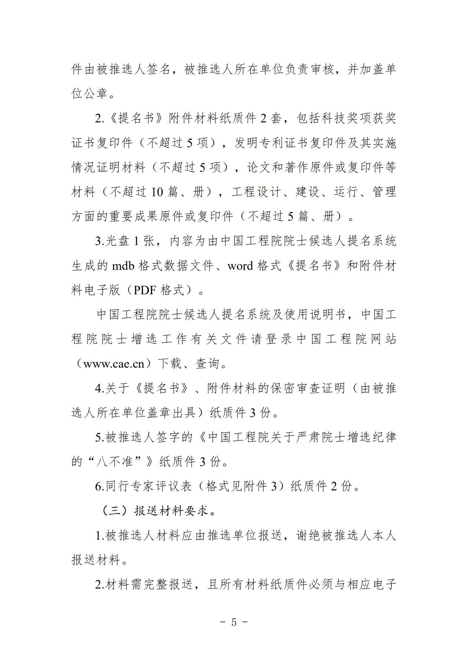 中國遙感應用協會關于組織推選2021年中國科學院和中國工程院院士候選人的通知_04.jpg