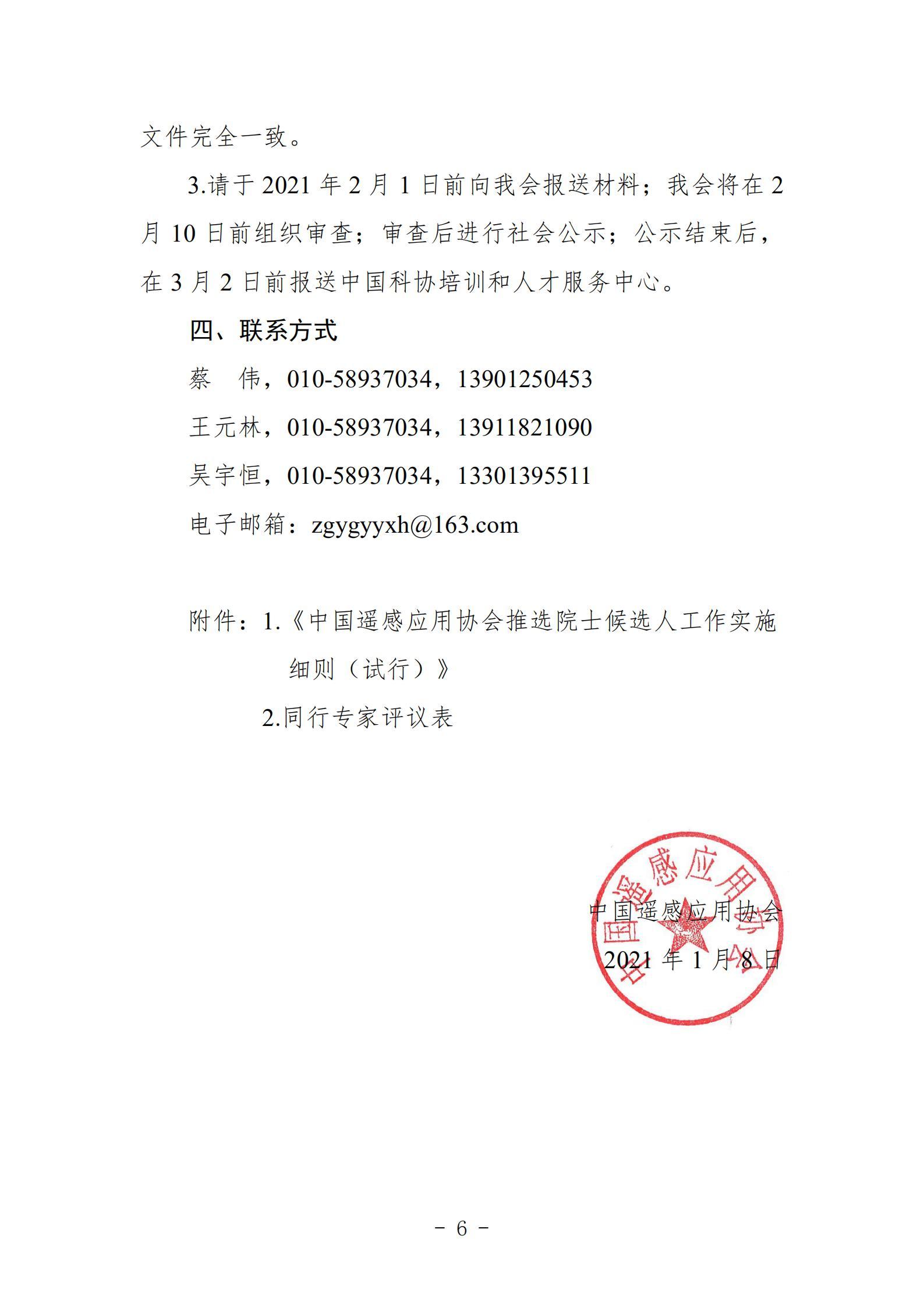 中國遙感應用協會關于組織推選2021年中國科學院和中國工程院院士候選人的通知_05.jpg