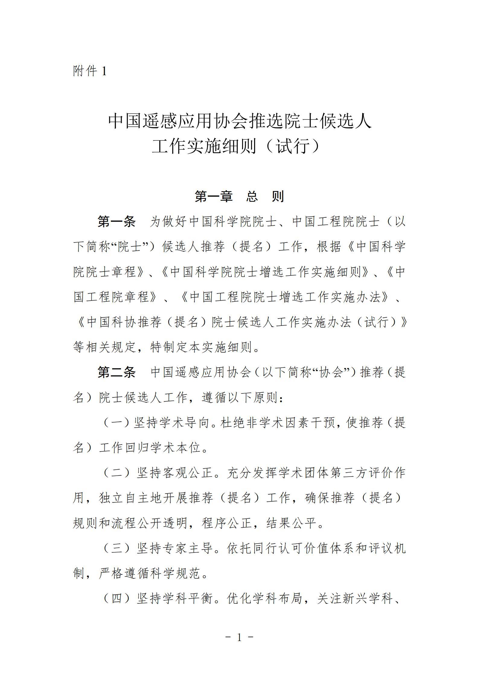 中國遙感應用協會關于組織推選2021年中國科學院和中國工程院院士候選人的通知_06.jpg