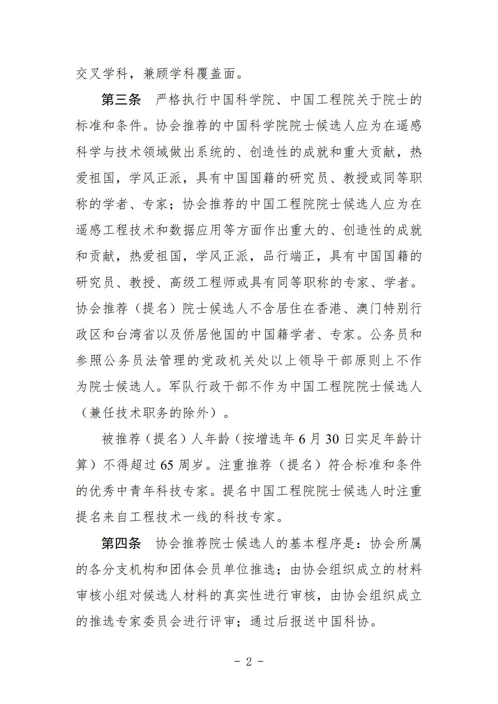 中國遙感應用協會關于組織推選2021年中國科學院和中國工程院院士候選人的通知_07.jpg