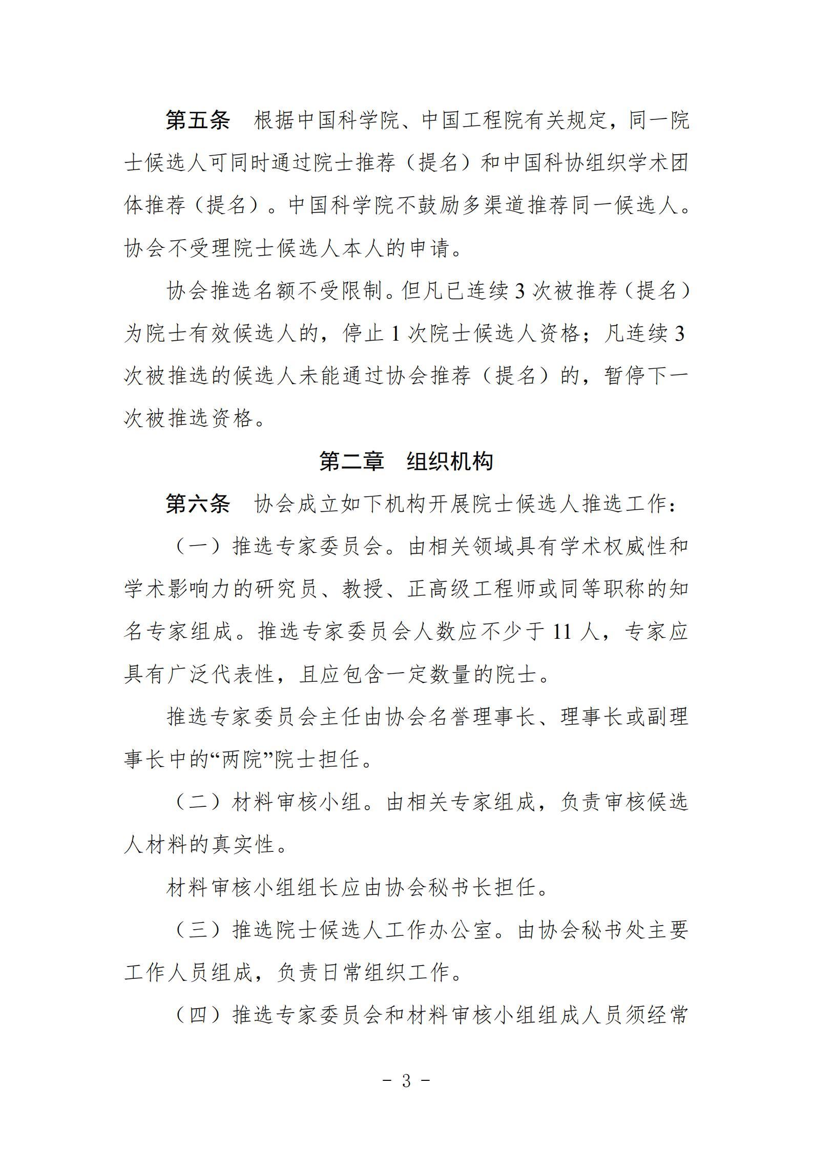 中國遙感應用協會關于組織推選2021年中國科學院和中國工程院院士候選人的通知_08.jpg