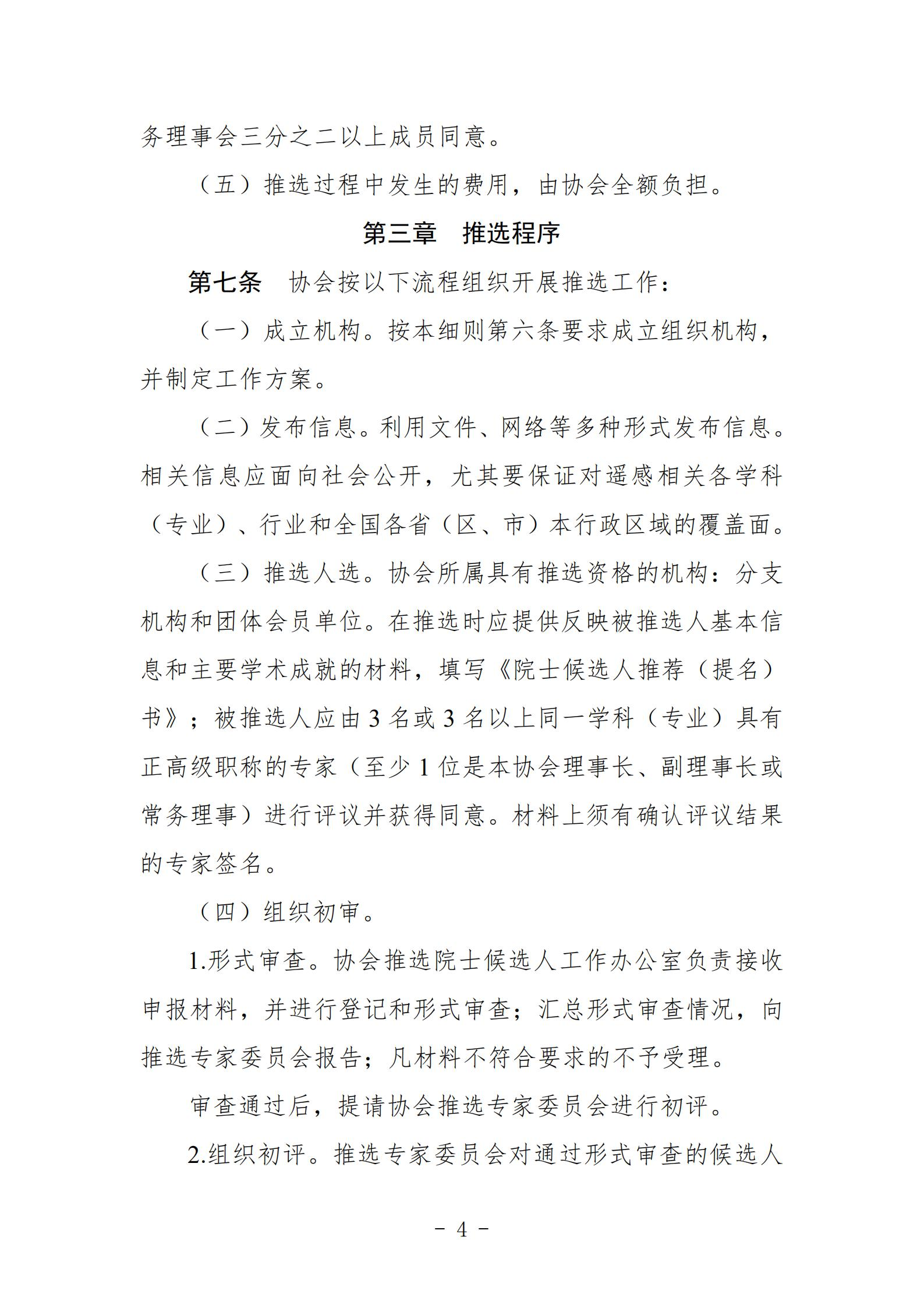 中國遙感應用協會關于組織推選2021年中國科學院和中國工程院院士候選人的通知_09.jpg