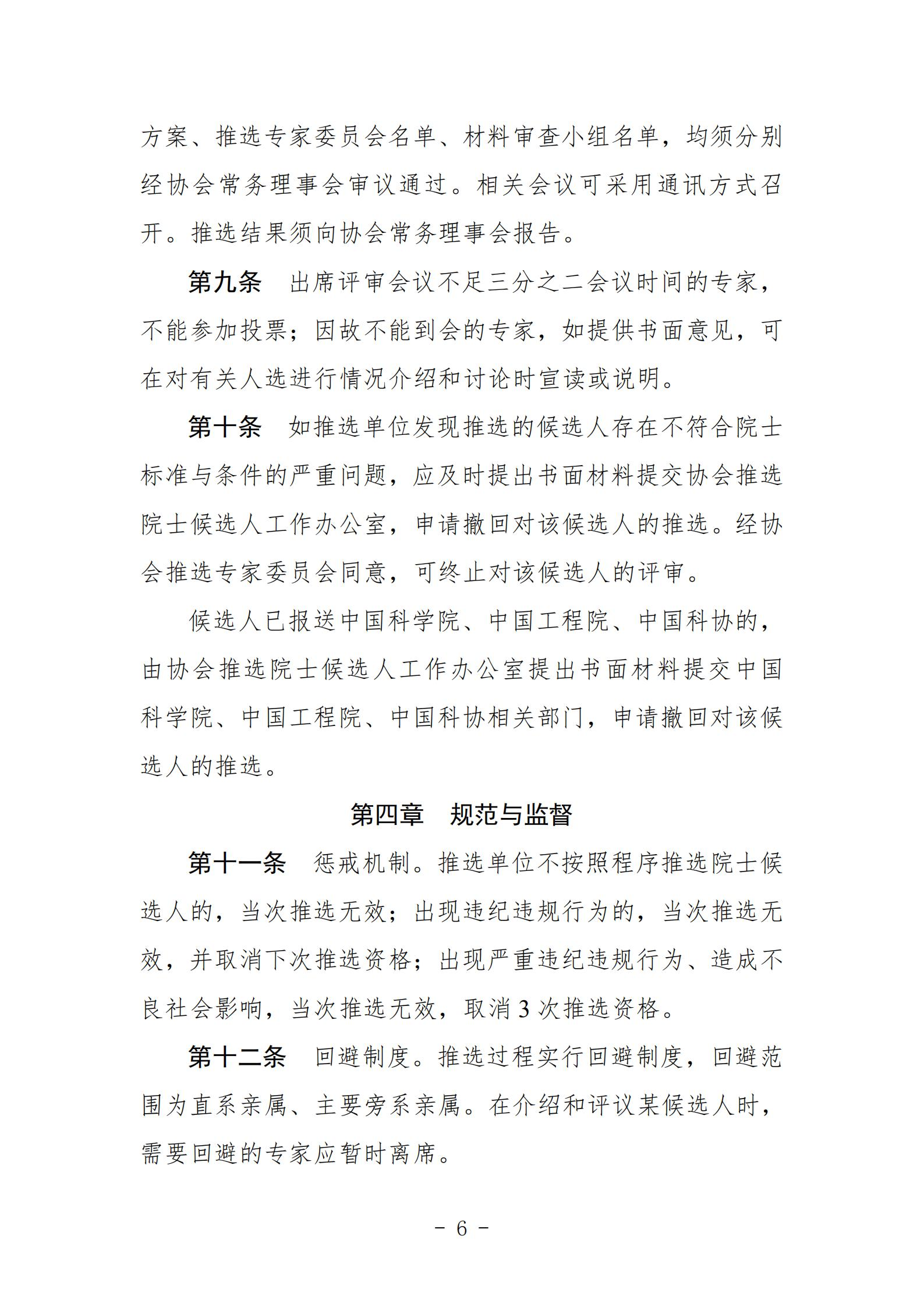 中國遙感應用協會關于組織推選2021年中國科學院和中國工程院院士候選人的通知_11.jpg