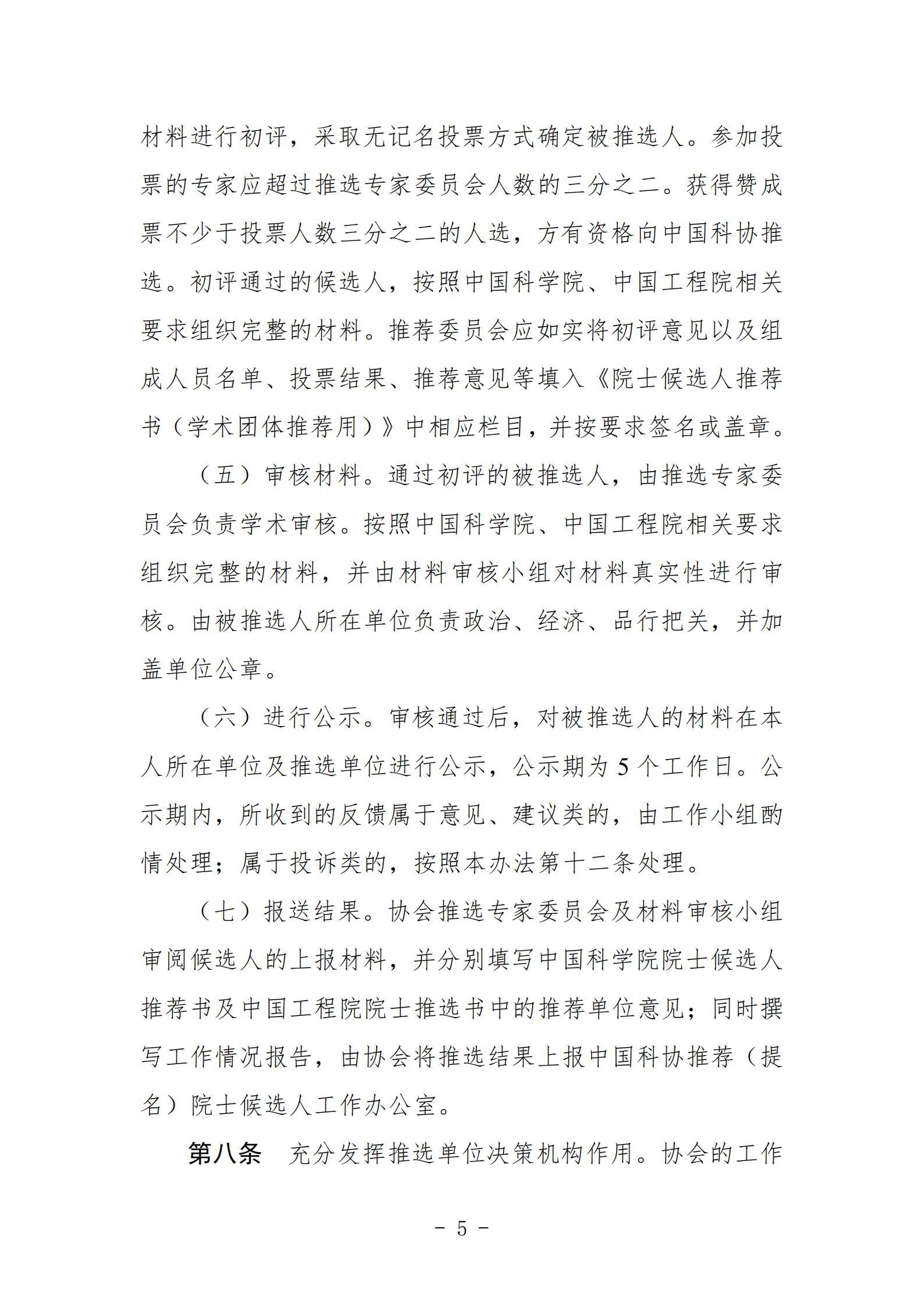 中國遙感應用協會關于組織推選2021年中國科學院和中國工程院院士候選人的通知_10.jpg