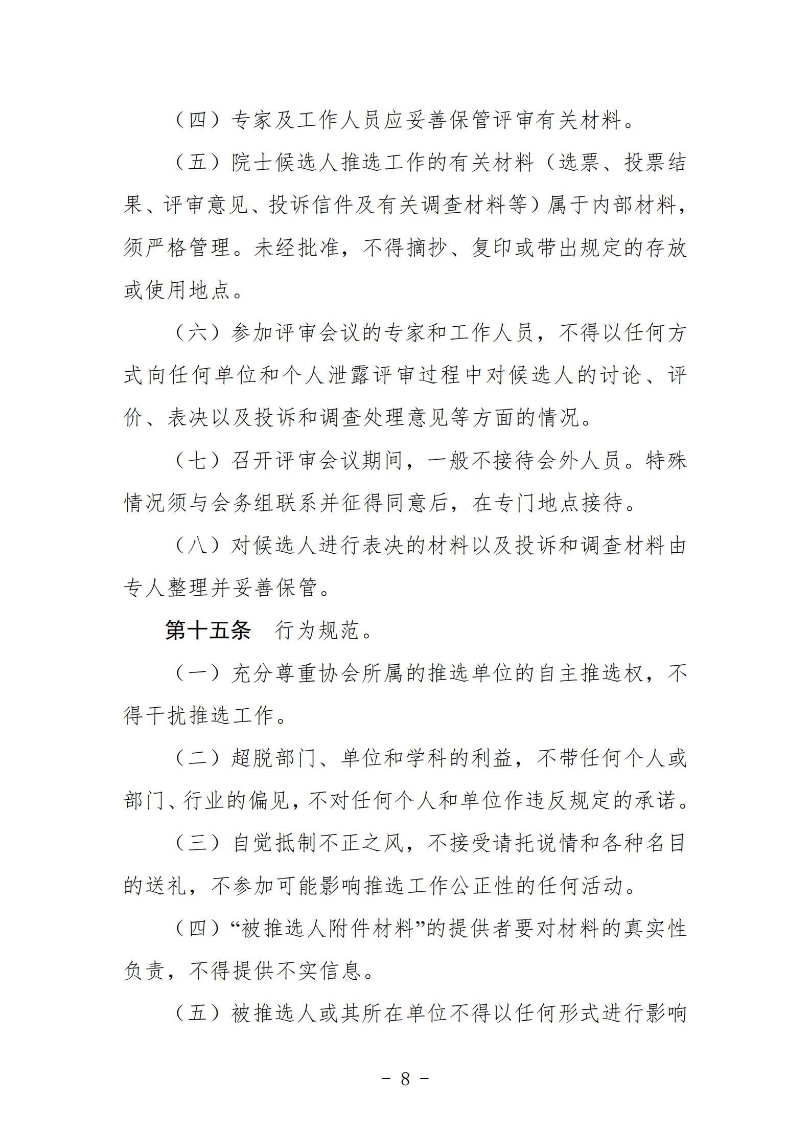 中國遙感應用協會關于組織推選2021年中國科學院和中國工程院院士候選人的通知_13.jpg