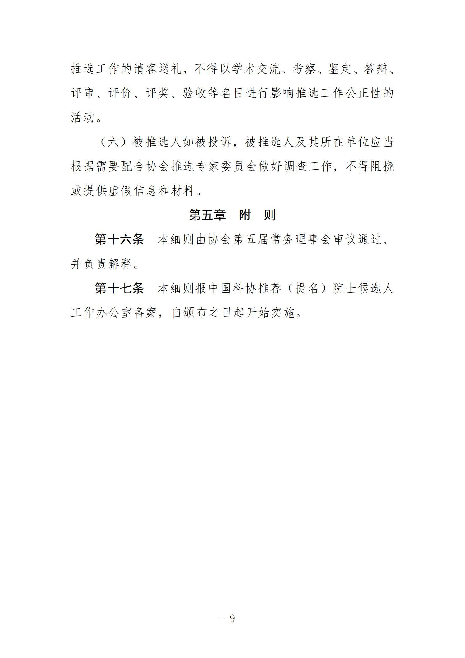 中國遙感應用協會關于組織推選2021年中國科學院和中國工程院院士候選人的通知_14.jpg