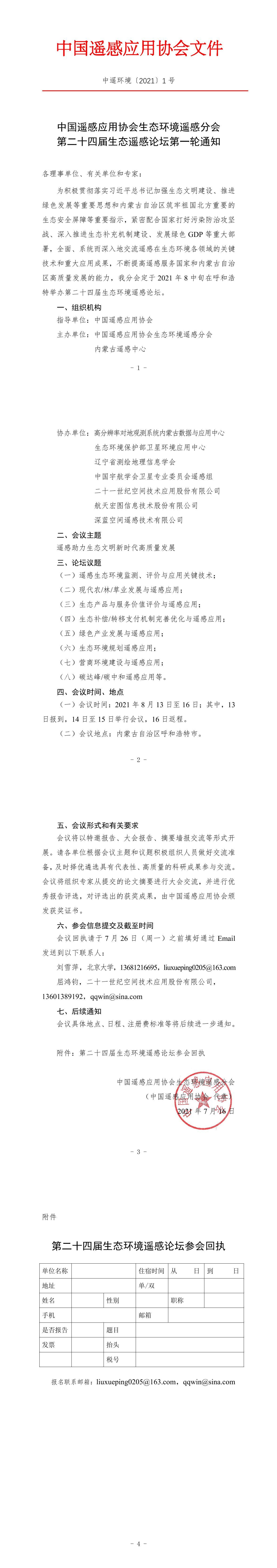 中國遙感應用協會生態環境遙感分會第24屆生態環境遙感論壇第一輪通知-V2-1.jpg